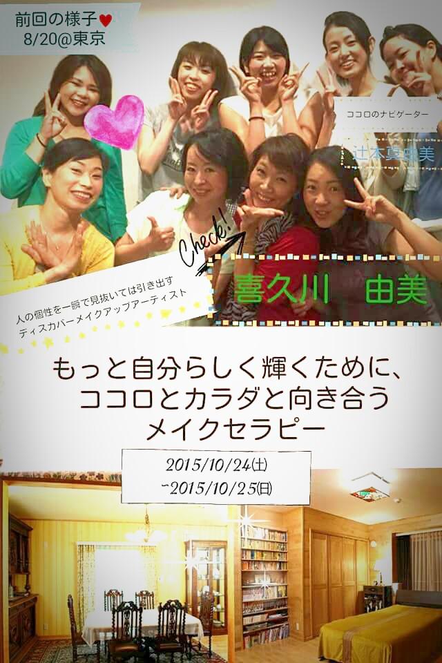 8月の東京講座の様子🎵