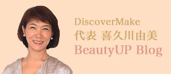 ディスカバーメイク代表 喜久川由美