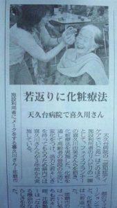 沖縄 化粧療法